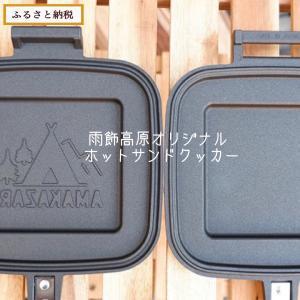 ホットサンドクッカー [AMAKAZARI CAMP FIELD]【長野県 小谷村】