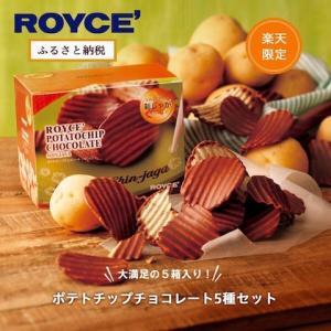ロイズ <ROYCE'>ポテトチップチョコレート5種セット【北海道 当別町】