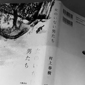 村上春樹音楽 – ♫ 女のいない男たち まとめ ♫