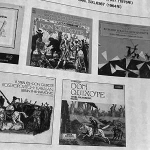 村上春樹音楽-古くて素敵なクラシック・レコードたち-リヒャルト・シュトラウス:交響詩「ドン・キホーテ」