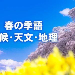 きほんの季語!春編その1時候・天文・地理
