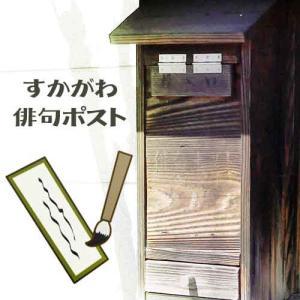須賀川俳句ポストのマイマップを作ってみた