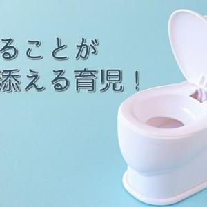 【トイレトレーニング】3人目にしてやっと焦らなくなった〜ほどよい諦めと子どもの成長〜