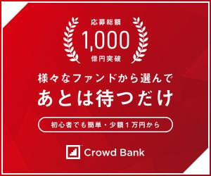 【クラウドバンク】1万円投資してみました(太陽光発電ファンド第2140号)