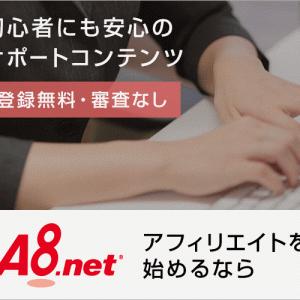 【A8.net】4,519円が入金されました。
