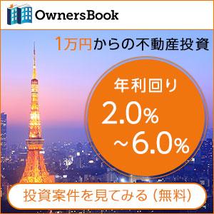 【OwnersBook】元本1万円と分配金60円の配当がありました。