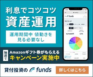 【Funds】1万円投資しました(底地くんファンド#4)