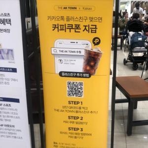 韓国のサービスはレベチ!!無料コーヒーGET◎