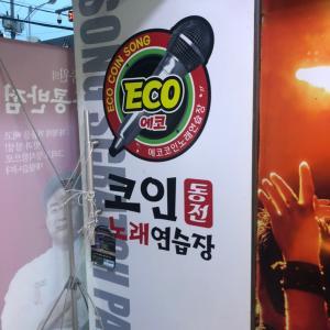 鳥肌がたった...。韓国のカラオケ店で衝撃なメモ!!