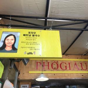 現地の味!ベトナム人から教えてもらった韓国にあるローカルなベトナム食堂!