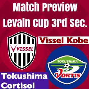 【マッチプレビュー】ルヴァン杯第3節 vs徳島V@ノエスタ