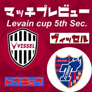 【マッチプレビュー】ルヴァン杯第5節 vsFC東京@ノエスタ