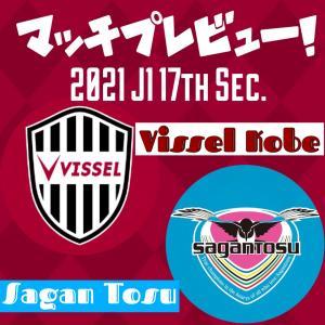 【マッチプレビュー】J1第17節 vsサガン鳥栖@ノエスタ