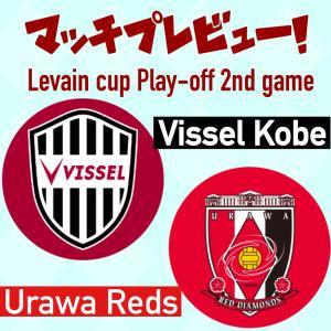 【マッチプレビュー】ルヴァン杯 vs浦和@駒場