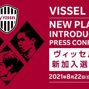 ヴィッセル 新加入3選手の会見に見る影響力