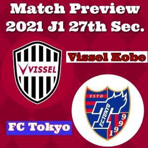 【マッチプレビュー】J1第27節 vsFC東京@ノエスタ