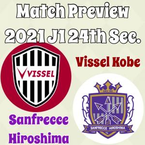 【マッチプレビュー】J1第24節 vs広島@エディオン
