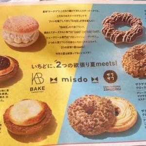 【ミスド食べ放題】BAKE&ZAKUZAKUのコラボドーナツを堪能【新作】