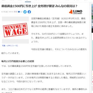 ニュース「最低賃金1500円に引き上げ 全労連が要望」に想う