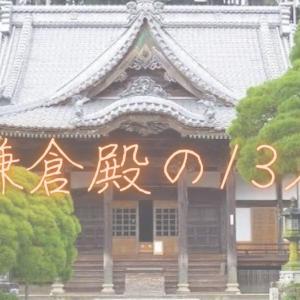 """""""鎌倉殿の13人"""""""