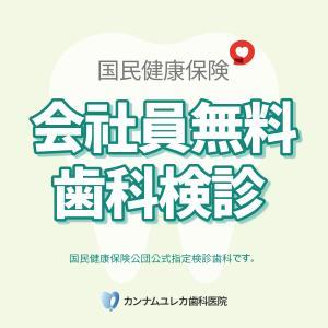 【韓国の歯医者】国民健康保険加入者対象!無料で受けられる歯科検診!