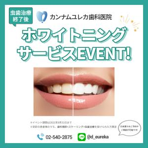 【韓国の歯医者】虫歯治療後にホワイトニングサービスが受けられるチャンス!