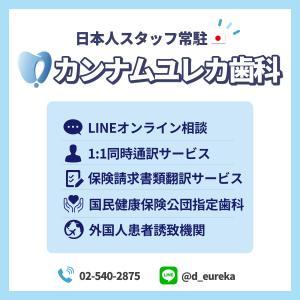 【韓国の歯医者】日本人スタッフ常駐の韓国歯科