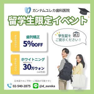 【韓国の歯医者】留学生限定イベント!(歯列矯正&ホワイトニング)