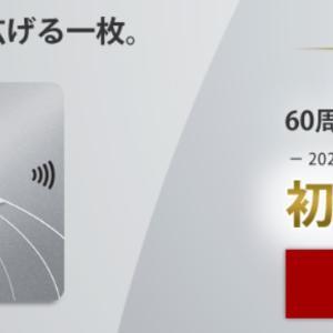 超得!ダイナースクラブカード 60周年記念 新規入会キャンペーン!