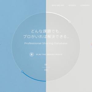 【新規上場】サーキュレーション(7379)IPO承認!みずほ証券主幹事で登場!