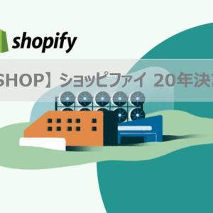 【SHOP】ショッピファイ 20年決算まとめ【『アマゾンキラー』の実力とは?】