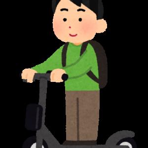日本で電動キックボードを使うためのルール(免許必要)&アメリカで使った感想