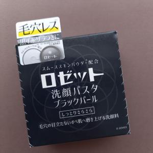 【日本初のクリーム状洗顔】ロゼット 洗顔パスタ