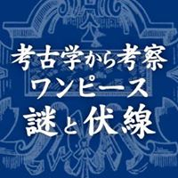【ワンピース1005話】最新話「」ONE PIECEジャンプ確定情報からの考察(ネタバレ注意)