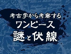【ワンピース1012話】最新話「」までONE PIECE伏線と考察(ジャンプ確定情報ネタバレ注意)