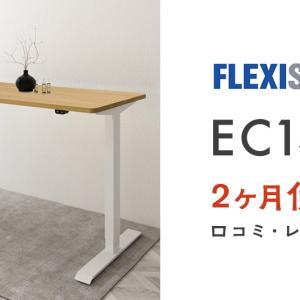 【FlexiSpot EC1】2ヶ月使ってみた感想/電動スタンディングデスク
