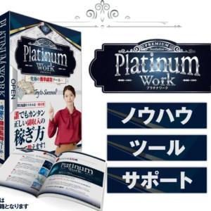 プラチナワーク(PlatinumWork)|榎本雄太は副業詐欺?究極の簡単副業ツールとは!?