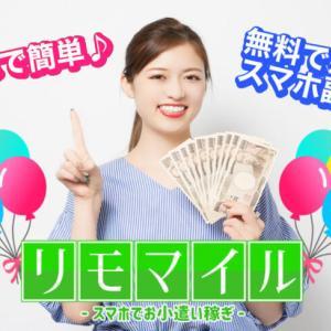 リモマイルは副業詐欺?本当に月10万円以上稼げる?コンシェルジュ鈴木は怪しい?