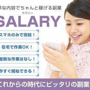 SALARY-カンタン在宅副業は詐欺?本当に毎月25万円以上稼げる?