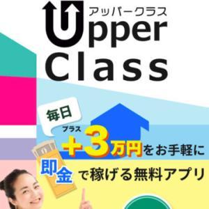 UpperClass(アッパークラス)は副業詐欺?毎日3万円稼げるって本当?