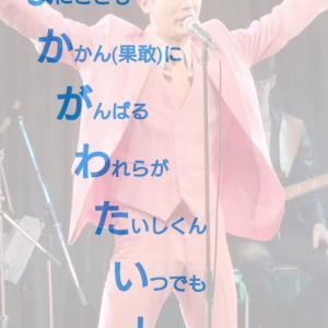 Happy birthday Dear Taishi♪月曜の朝は 涼川さやかのSb️