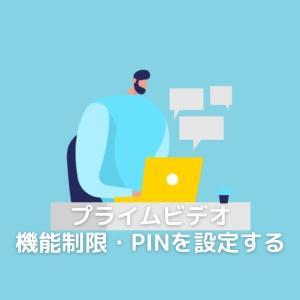 子供も安心の機能制限方法 プライムビデオでPINを設定・解除する