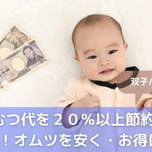 【おむつ代を20%以上安く買う!】Amazonでオムツ代節約の裏技を双子パパが伝えます。