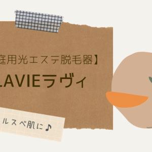 【LAVIEラヴィ】家庭用光エステ脱毛器の効果は?口コミ調べ