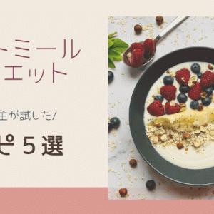 【オートミールダイエット】三日坊主が2週間試したレシピ5選!