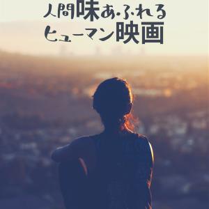 #92【Netflix】きっと心が動かされる!感動のおススメ「アメリカ映画」2選!