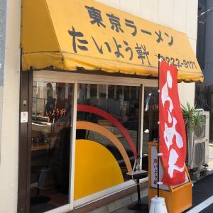 東京ラーメン たいよう軒