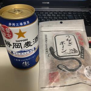 晩酌(静岡麦酒とうなぎボーン)