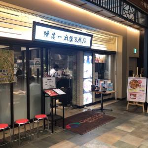 陳建一麻婆豆腐店(木場)