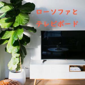 ローソファに合うオススメのテレビボード